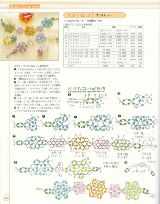 biser.info_bead_accessories_06_46 (549x700, 312Kb)