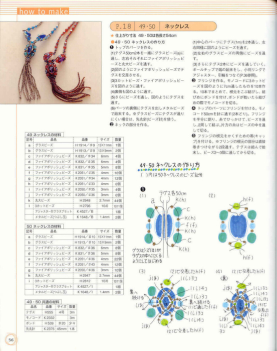 biser.info_bead_accessories_06_56 (553x700, 285Kb)