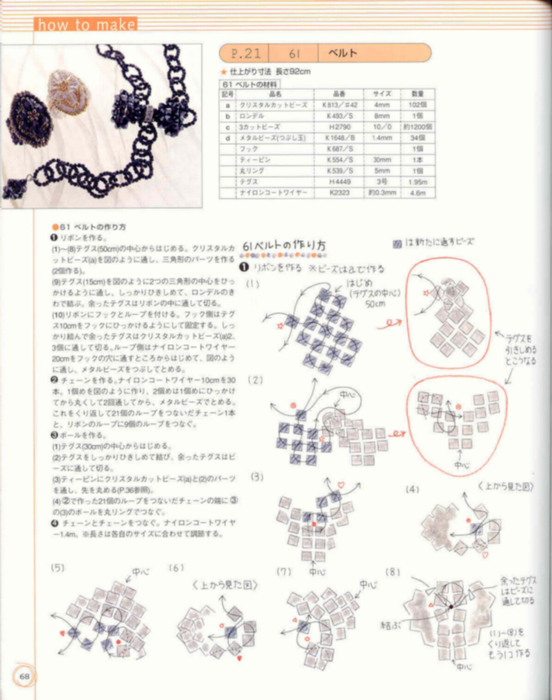 biser.info_bead_accessories_06_68 (552x700, 267Kb)