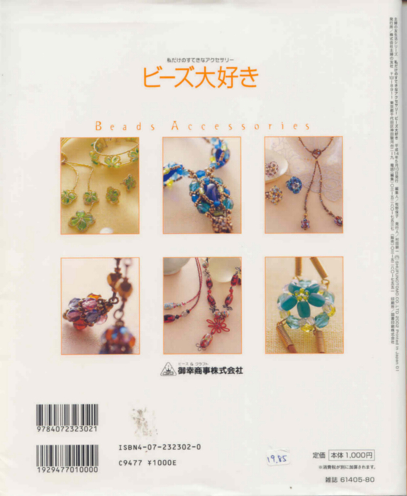 biser.info_bead_accessories_06_83 (574x700, 261Kb)