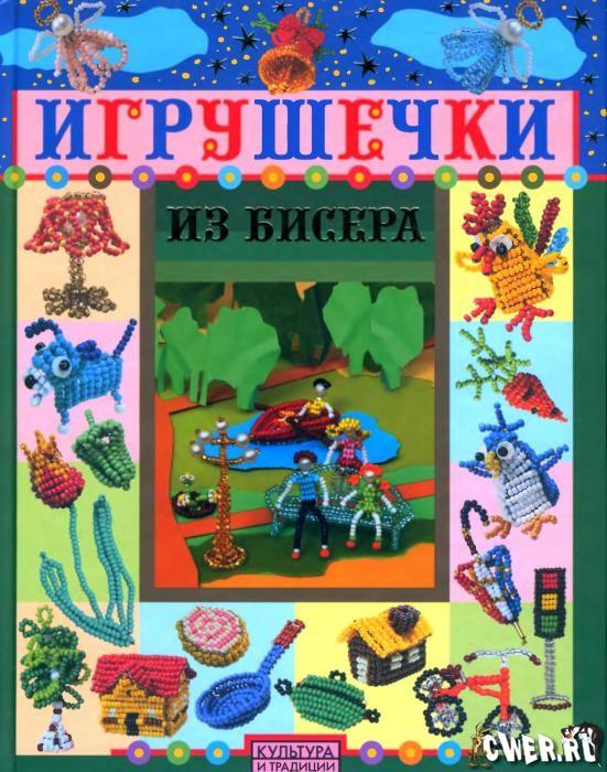 Источник. следующая. книги Игрушечки из бисера - Ю. Лындина.