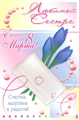 с 8 марта старшей сестре короткие аромата шалфей