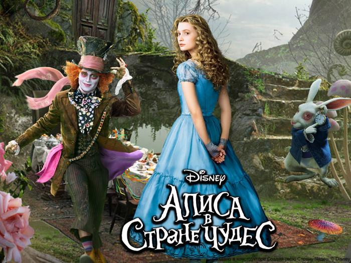 «Алиса В Стране Чудес» — 2010
