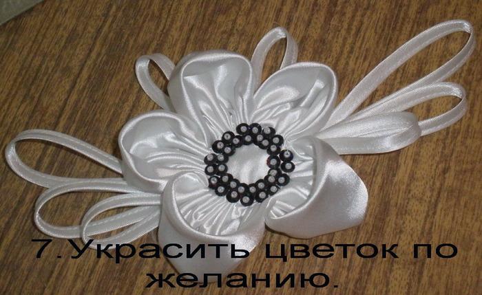 Цветы для платья своими руками мастер класс