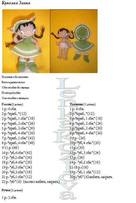 Вязаная кукла Зинка/3881963_zinka_1 (469x700, 66Kb)