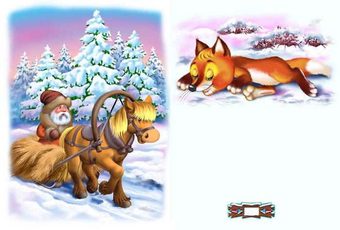 Лисичка и волк (700x475, 138Kb)