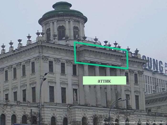 attik (700x525, 114Kb)