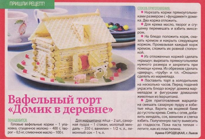 Рецепт торта из коржей своими руками