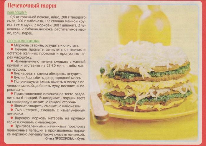 печеночный торт (700x496, 134Kb)