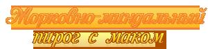 пирог (300x71, 16Kb)