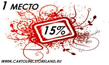купон 15% (378x227, 66Kb)