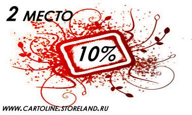 купон 10% (378x227, 66Kb)