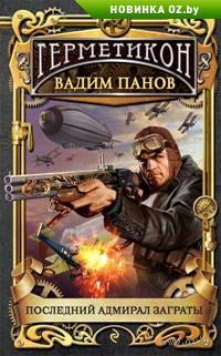В. Панов_Последний адмирал Заграты (200x321, 33Kb)