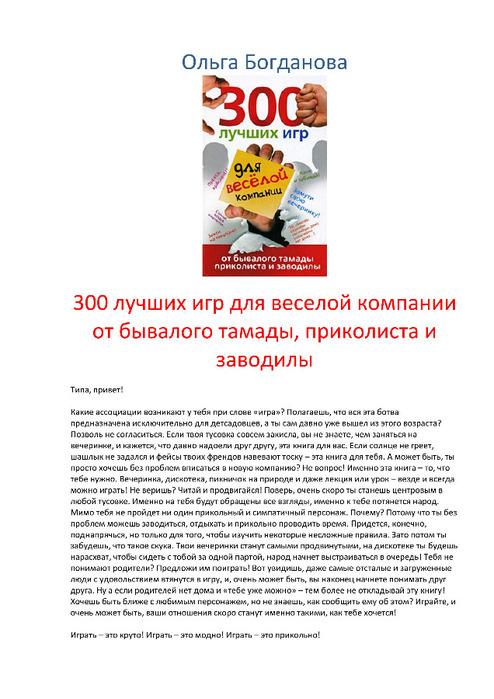 300 лучших игр для компании_01 (494x700, 106Kb)