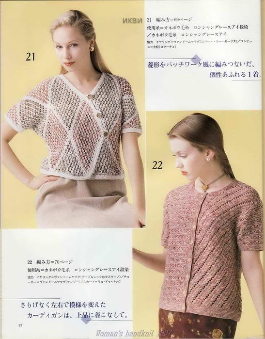 Woman's Handknit 1007_Page 022 (547x700, 118Kb)