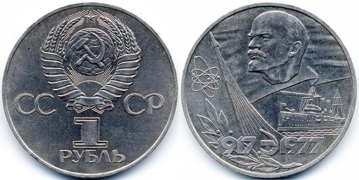 Сколько стоит юбилейный один рубль