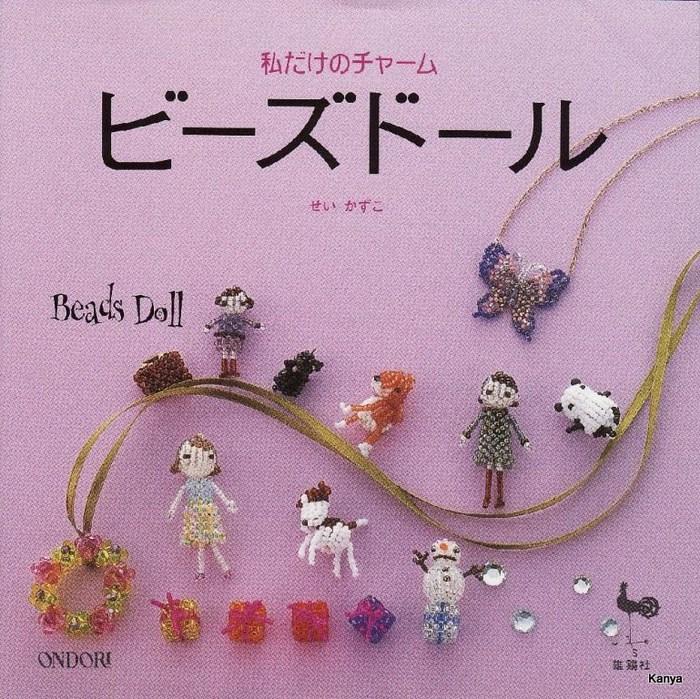 Маленькие игрушки из бисера японский журнал Бисероплетение.