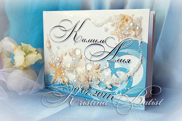 Поздравление на свадьбе в морском стиле