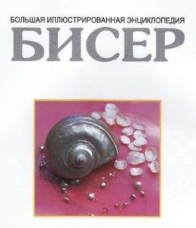энциклопедия бисер_1 (277x322, 12Kb)