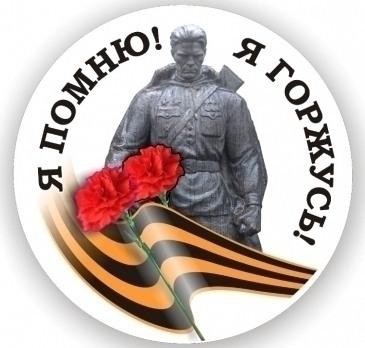4075212_Akciya_Georgievskaya_lentochka (365x348, 34Kb)