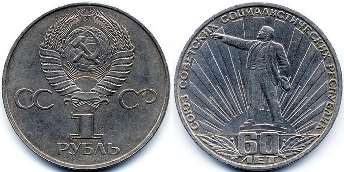 1 рубль 1917 1977 ленин цена 49 валют в москве