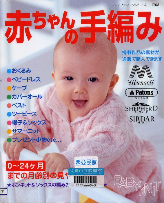 Японский журнал детского вязания
