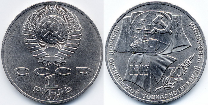 Один рубль 1987 года цена максимус магнус