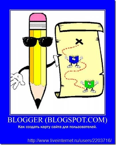 создаем карту сайта blogspot