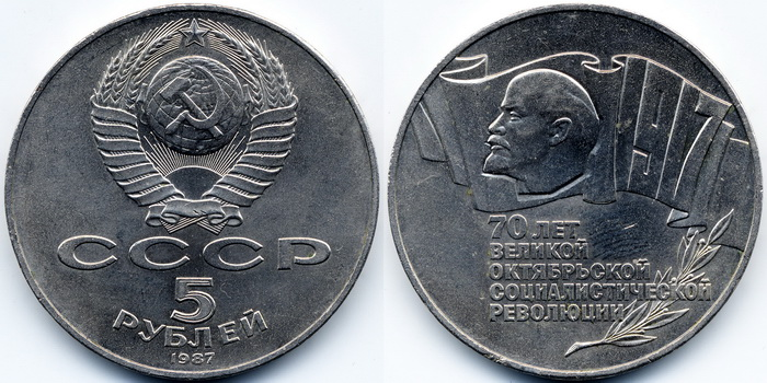 Диаметр юбилейных рублей ссср ссср 1961 1991