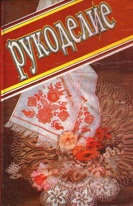 Рукоделие - 1994_1 (451x700, 84Kb)
