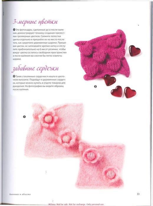 KnittingNeverFeltBetter_rus_0033 (519x700, 46Kb)