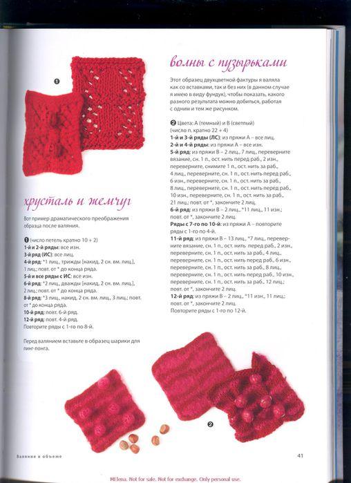 KnittingNeverFeltBetter_rus_0041 (508x700, 59Kb)