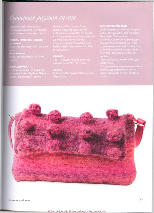 KnittingNeverFeltBetter_rus_0043 (504x700, 50Kb)
