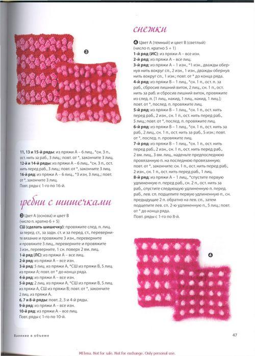 KnittingNeverFeltBetter_rus_0047 (500x700, 66Kb)