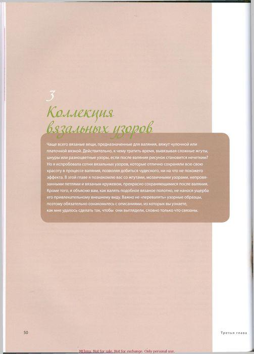 KnittingNeverFeltBetter_rus_0050 (503x700, 32Kb)