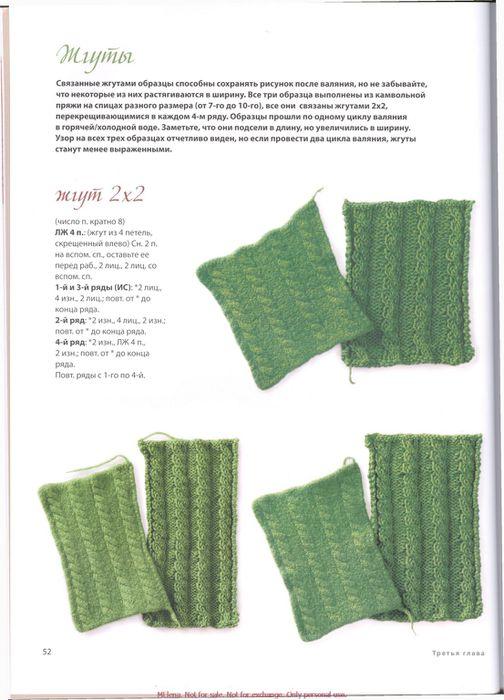 KnittingNeverFeltBetter_rus_0052 (504x700, 59Kb)