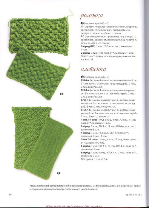 KnittingNeverFeltBetter_rus_0054 (499x700, 60Kb)