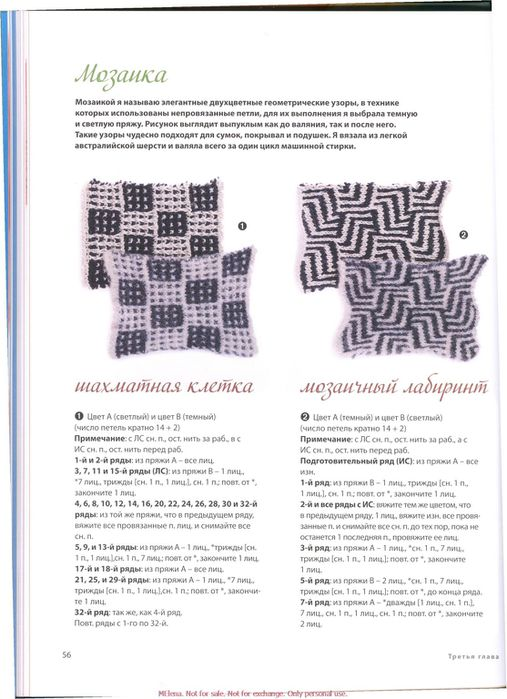 KnittingNeverFeltBetter_rus_0056 (507x700, 69Kb)