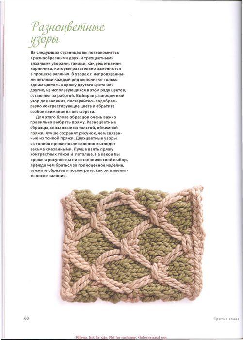 KnittingNeverFeltBetter_rus_0060 (501x700, 55Kb)