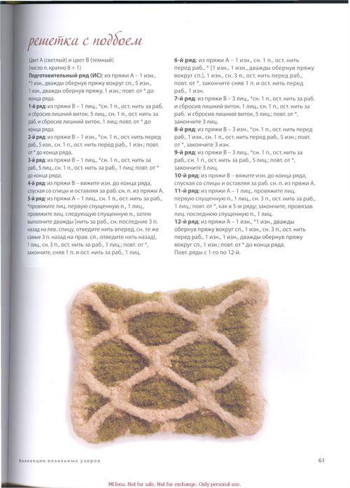KnittingNeverFeltBetter_rus_0061 (500x700, 59Kb)