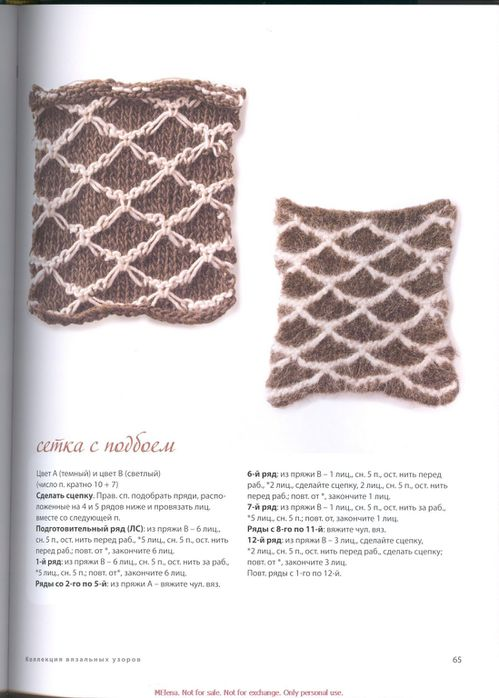 KnittingNeverFeltBetter_rus_0065 (499x700, 51Kb)