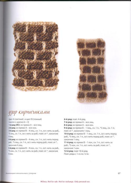KnittingNeverFeltBetter_rus_0067 (499x700, 49Kb)