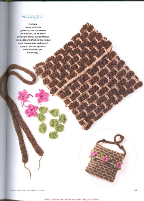 KnittingNeverFeltBetter_rus_0069 (499x700, 58Kb)