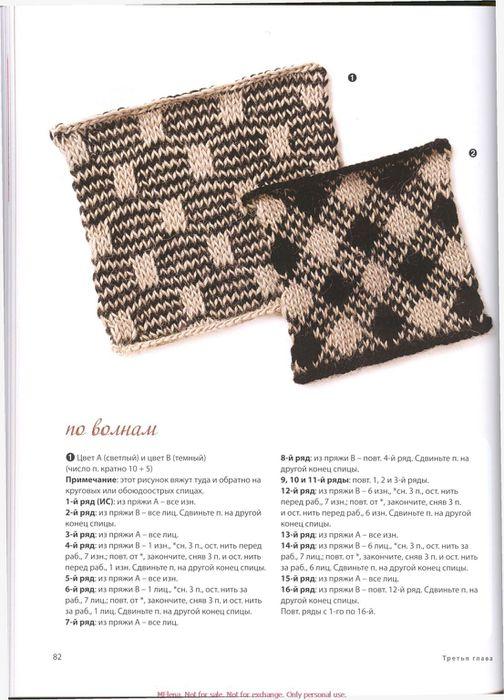 KnittingNeverFeltBetter_rus_0082 (504x700, 71Kb)