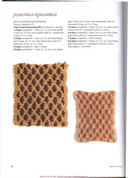 KnittingNeverFeltBetter_rus_0090 (504x700, 54Kb)