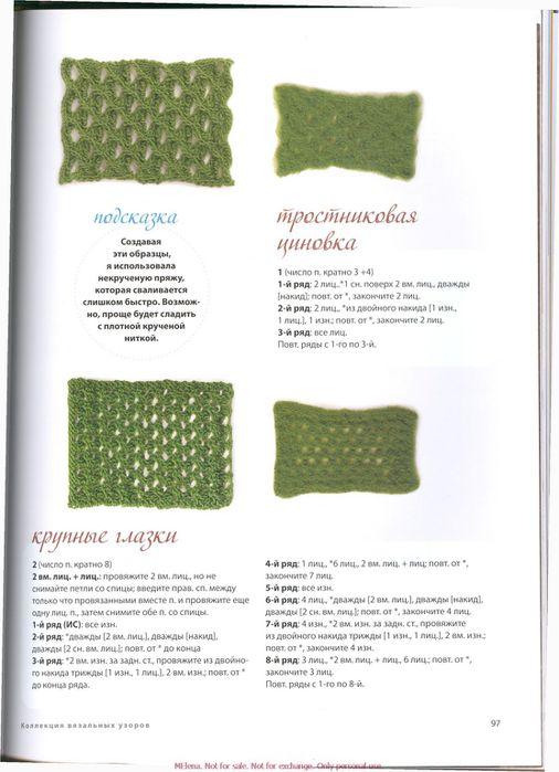 KnittingNeverFeltBetter_rus_0097 (506x700, 55Kb)