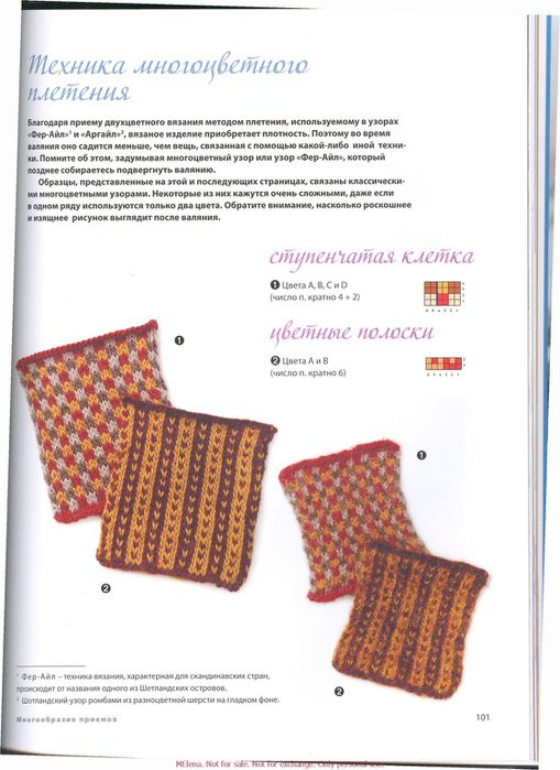 KnittingNeverFeltBetter_rus_0101 (509x700, 61Kb)
