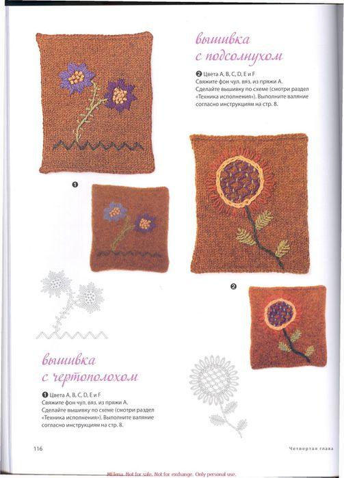 KnittingNeverFeltBetter_rus_0116 (503x700, 54Kb)
