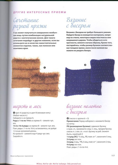 KnittingNeverFeltBetter_rus_0117 (499x700, 56Kb)