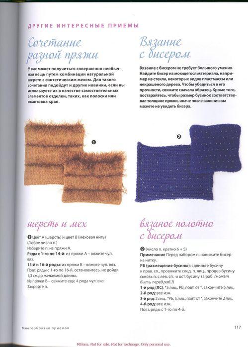 KnittingNeverFeltBetter_rus_0117 (499x700, 56Kb)